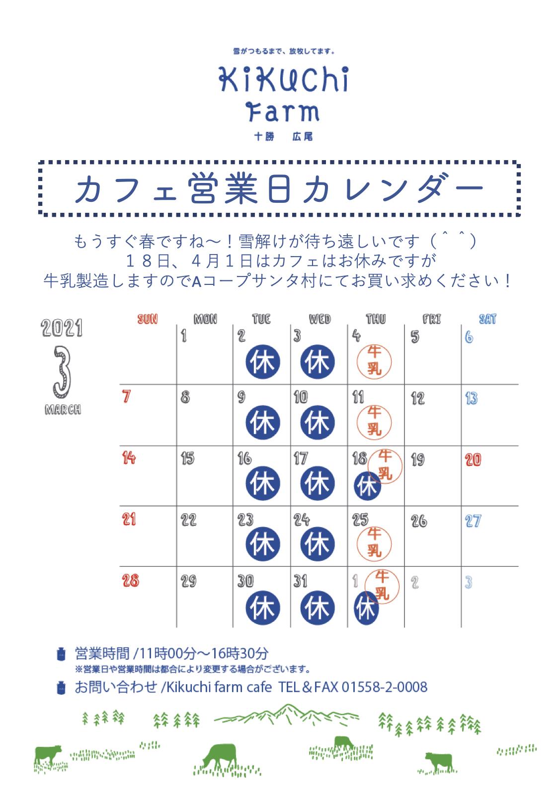 3月営業日カレンダー